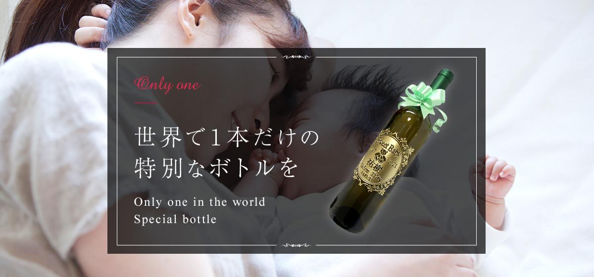世界で1本だけの特別なボトルを